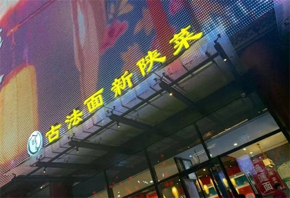 曲江新区紧急寻人:在大唐不夜城步行街古法面馆新陕菜用过餐,请上报!