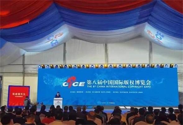 西安话剧院文创产品亮相第八届中国国际版权博览会