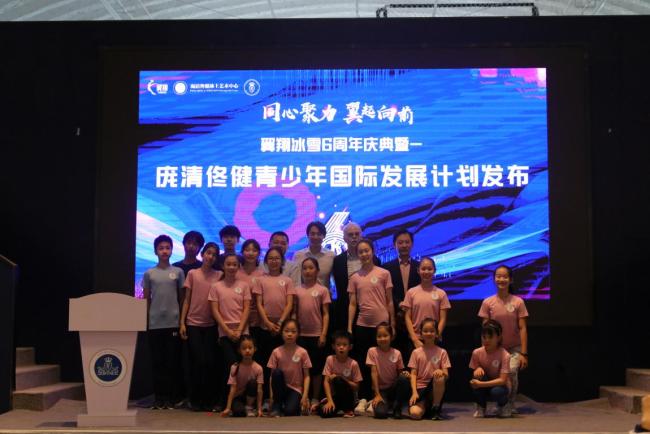 助力中国冰雪 庞清佟健青少年国际成长打算宣布