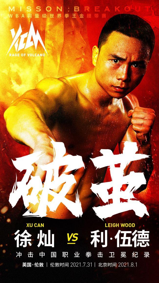 决战伦敦!世界拳王徐灿第3场卫冕战8月1日开打
