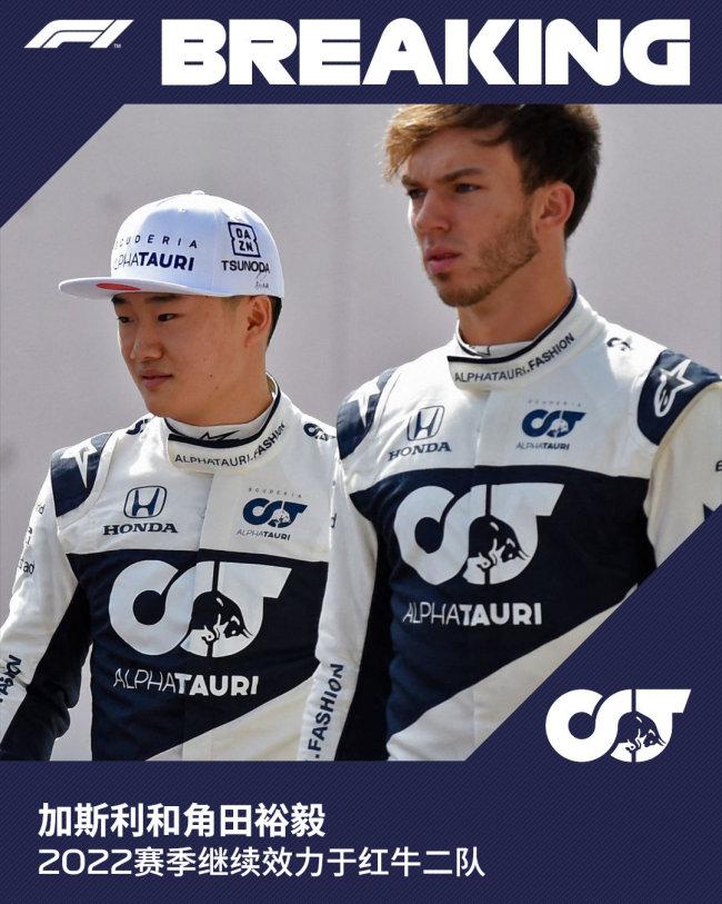 F1红牛二队官宣阵容:加斯利与角田继续搭档