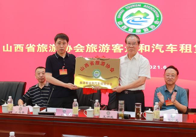 山西省旅游协会旅游客运和汽车租赁分会成立