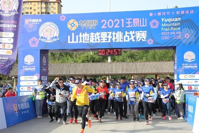 近千名选手玉泉山开跑 穿梭山水间尽享生态美