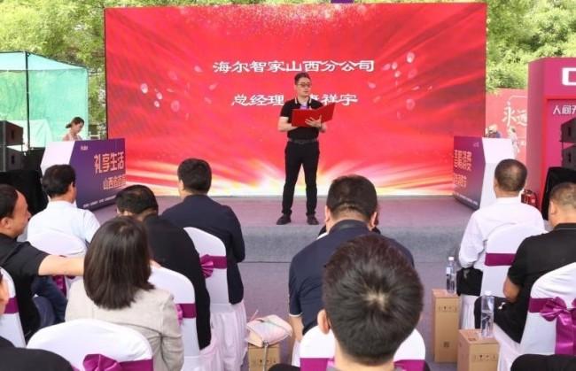 """""""礼享生活 晋情消费""""山西省首届家电消费节启动"""