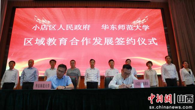 山西太原市小店区与华东师范大学达成区域教育合作协议