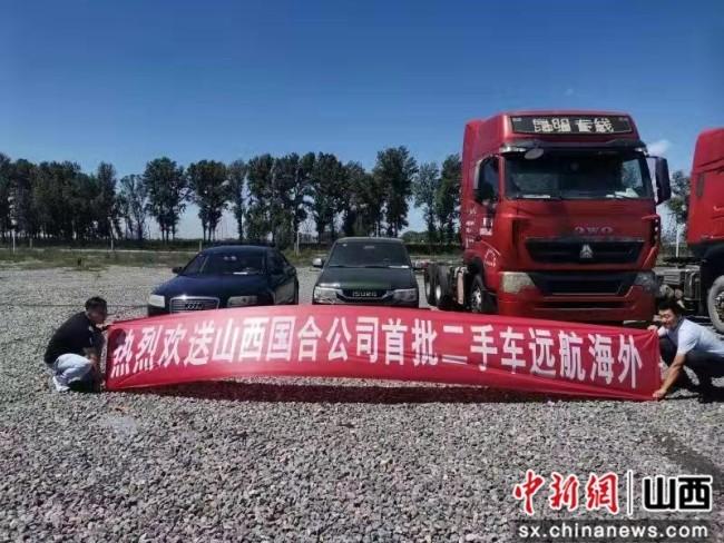 山西国合二手车业务走向海外