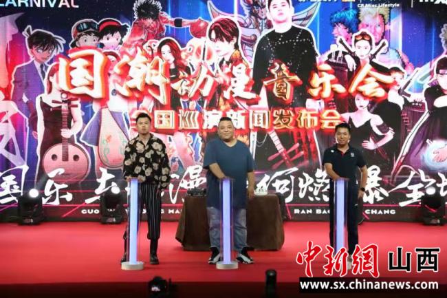 国潮动漫音乐会全国巡演正式启幕