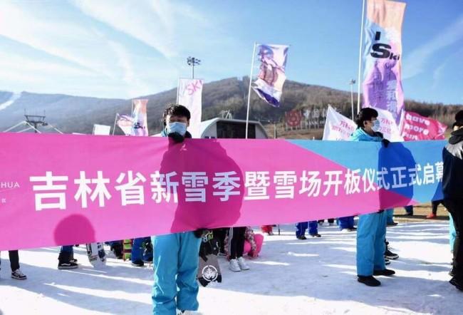 杨安娣:多项举措促进吉林省冰雪经济高质量发展