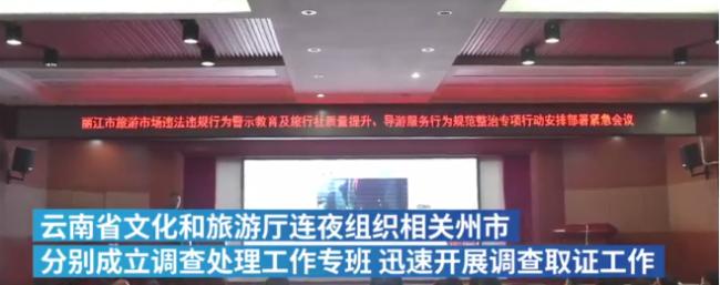 云南严厉查处涉低价游8家企业5名个人