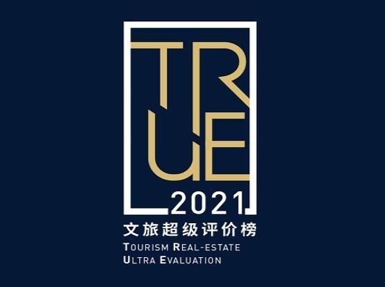 """《2021文旅TRUE榜》重磅发布丨臻选文旅""""优""""企,共""""建""""榜样力量!"""