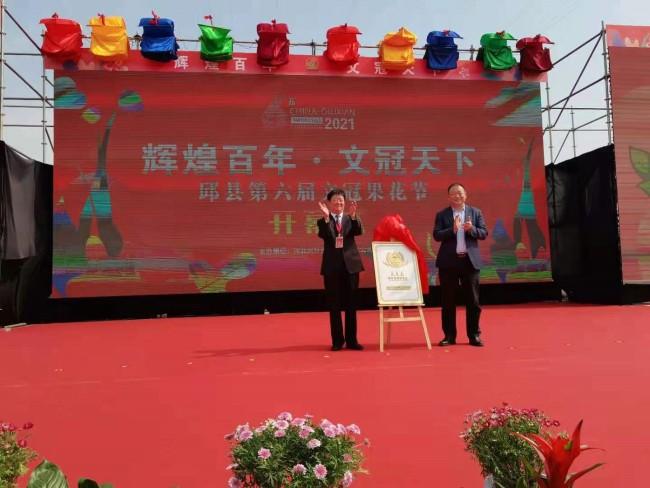 河北邱县举办第六届文冠果花节
