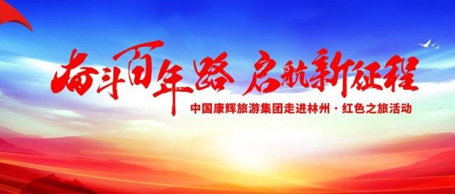 中国康辉旅游集团:奋斗百年路 启航新征程 走进林州 · 红色之旅