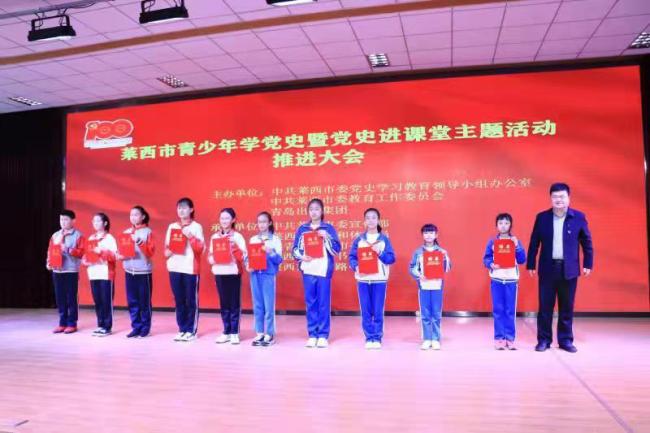 """青岛莱西市开展""""青少年学党史进课堂""""主题活动"""