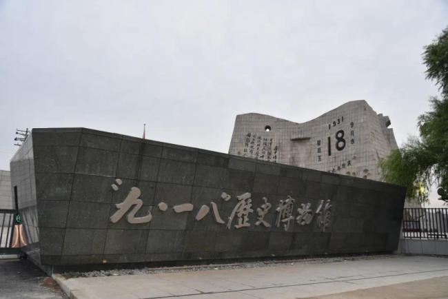 """辽宁省沈阳""""九一八""""历史博物馆红色旅游发展经典案例"""