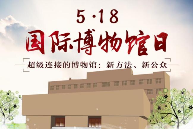 """天津举办""""5·18国际博物馆日""""宣传活动"""