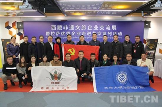 拉萨优秀企业走进北京