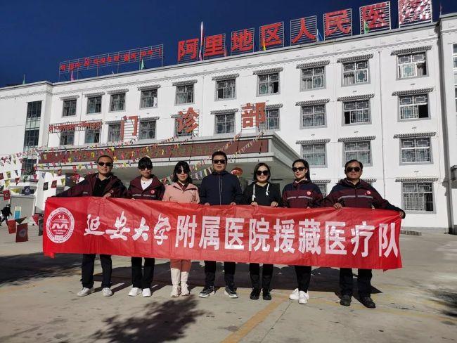 延安大学附属医院援藏医疗专家接力再出发