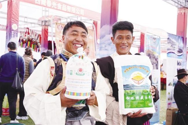 """2021年西藏""""中国农民丰收节""""举办"""