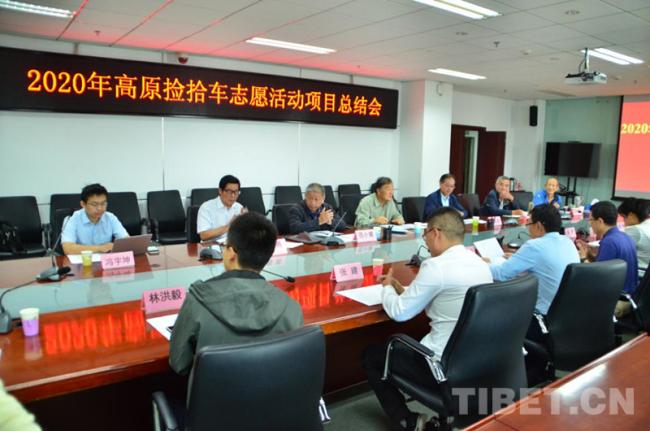 北京建藏援藏工作者协会2020捡拾车项目总结会召开