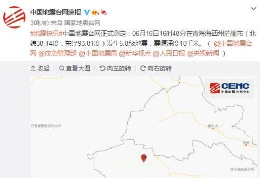 青海海西州茫崖市发生5.8级地震,震源深度10千米