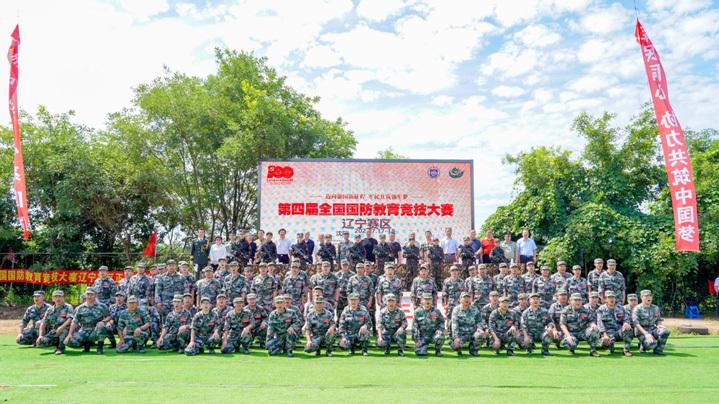 第四届全国国防教育竞技大赛辽宁赛区正式启动