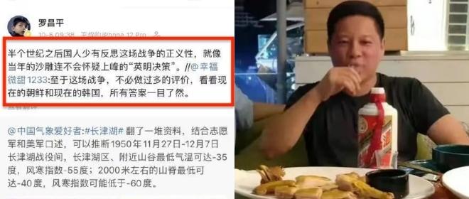 微博大V罗昌平侮辱志愿军英烈,被刑事拘留