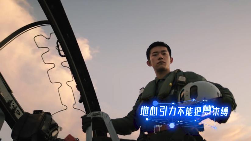 易烊千玺献唱 空军最新招飞歌曲《未来,请你来!》MV热血来袭!