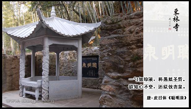 千年祖庭东林寺(二)
