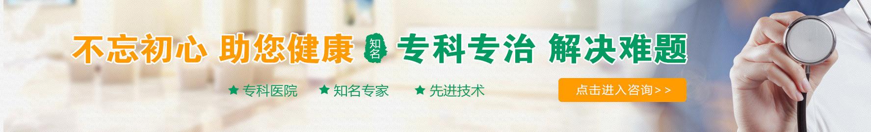 南京皮肤病医院