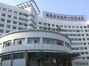 赣南医学院第一附属医院