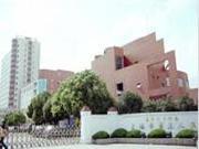 上海市第五人民医院