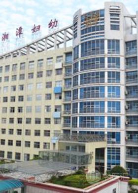 湘潭市妇幼保健院