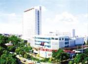 闵行区中心医院
