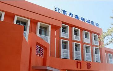 北京垂杨柳医院