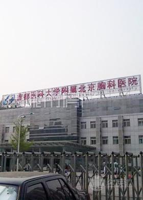 首都医科大学附属北京胸科医院