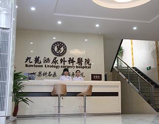 太原九龙男科医院