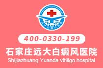 邢台白癜风医院有几家