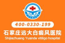 邢台白癜风医院有哪些