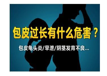 长春男科医院医生分享包皮过长对男性朋友的常见危害