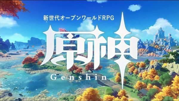 《原神》计划登陆次世代平台 Switch版正在有序开发