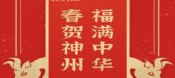 福满中华·春贺神州 2021网络大过年