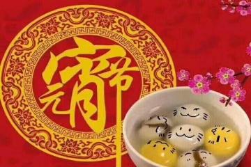【网络中国节•元宵】元宵佳节,让传统与现代相向而行
