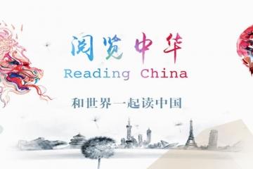 阅览中华:2021北京阅读季启动!