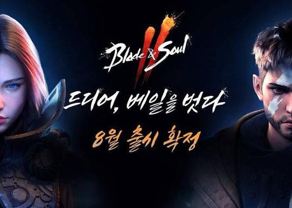 《剑灵2》今年8月在韩服开启公测