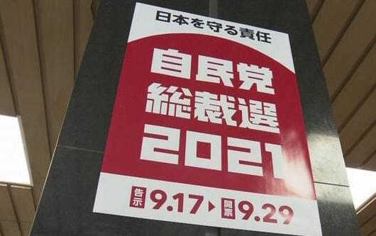 日本自民党总裁选战打响