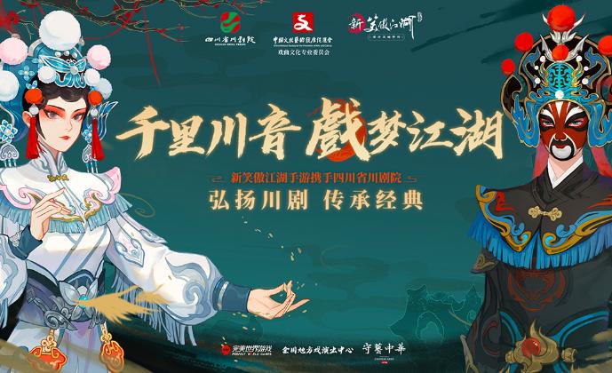 《新笑傲江湖》戏曲新传承计划启动
